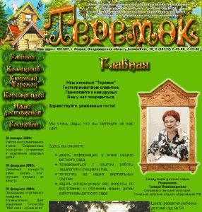screenshot added by aGGreSSor^tPA on 2010-09-08 23:12:34